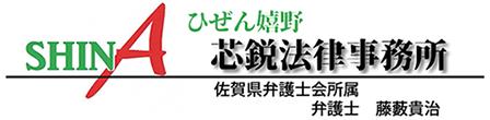 杵藤法律事務所